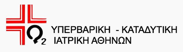 ΥΠΕΡΒΑΡΙΚΟ ΟΞΥΓΟΝΟ ΥΠΕΡΒΑΡΙΚΗ ΚΑΤΑΔΥΤΙΚΗ ΙΑΤΡΙΚΗ ΑΘΗΝΩΝ