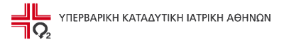 Υπερβαρική Καταδυτική Ιατρική Αθηνών Logo